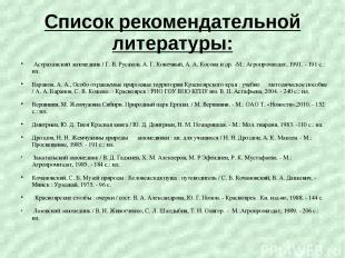Список рекомендательной литературы: Астраханский заповедник / Г. В. Русаков, А.