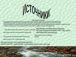http://images.yandex.ru/yandsearch?source=psearch&text=%D0%BC%D0%B0%D1%80%D1%88%