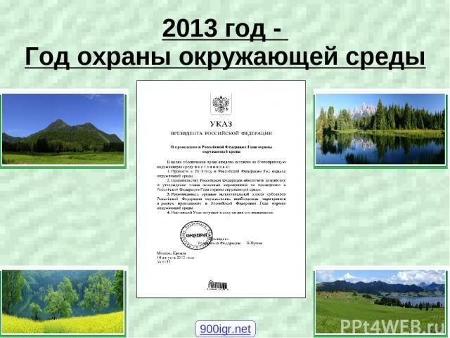 2013 год - Год охраны окружающей среды 900igr.net