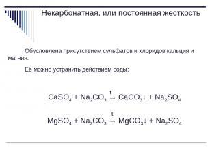 Некарбонатная, или постоянная жесткость Обусловлена присутствием сульфатов и хло