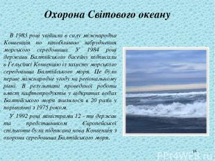 * Охорона Світового океану В 1983 році увійшла в силу міжнародна Конвенція по за