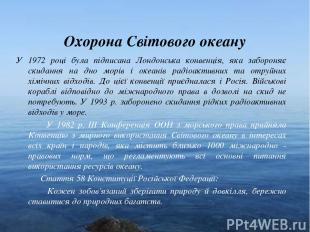 * Охорона Світового океану У 1972 році була підписана Лондонська конвенція, яка
