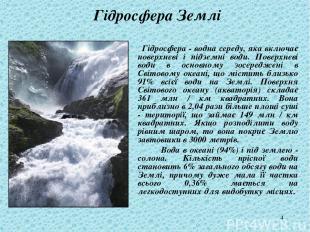 * Гідросфера Землі Гідросфера - водна середу, яка включає поверхневі і підземні