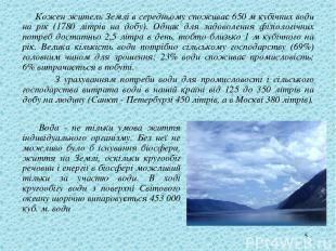 * Кожен житель Землі в середньому споживає 650 м кубічних води на рік (1780 літр