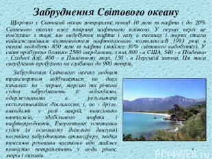 * Забруднення Світового океану Щорічно у Світовий океан потрапляє понад 10 млн т