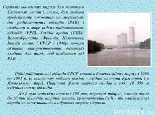 * Серйозну екологічну загрозу для життя в Світовому океані і, отже, для людини п