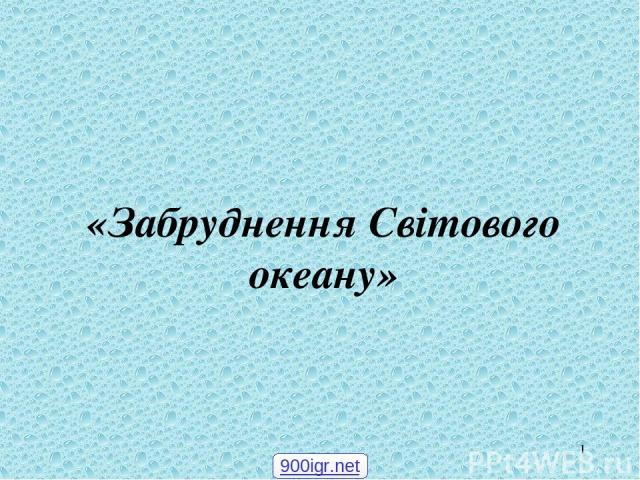 * «Забруднення Світового океану» 900igr.net