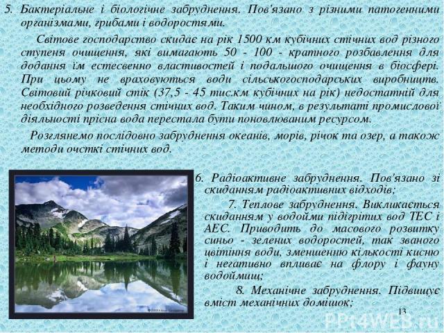 * 6. Радіоактивне забруднення. Пов'язано зі скиданням радіоактивних відходів; 7. Теплове забруднення. Викликається скиданням у водойми підігрітих вод ТЕС і АЕС. Приводить до масового розвитку синьо - зелених водоростей, так званого цвітіння води, зм…