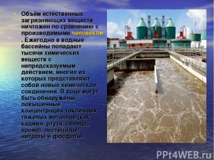 Объём естественных загрязняющих веществ ничтожен по сравнению с производимыми че