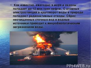 Как известно, ежегодно в моря и океаны попадает до 12млн тонн нефти.. С атомных