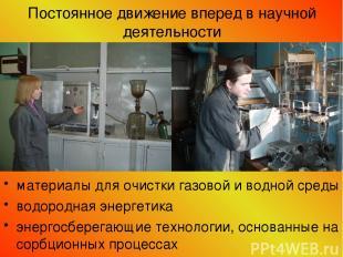 Постоянное движение вперед в научной деятельности материалы для очистки газовой