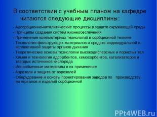 В соответствии с учебным планом на кафедре читаются следующие дисциплины: - Адсо
