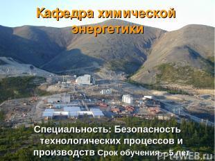 Кафедра химической энергетики Специальность: Безопасность технологических процес
