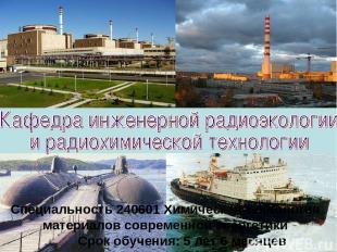 Специальность 240601 Химическая технология материалов современной энергетики Сро