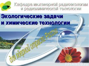 Экологические задачи и химические технологии
