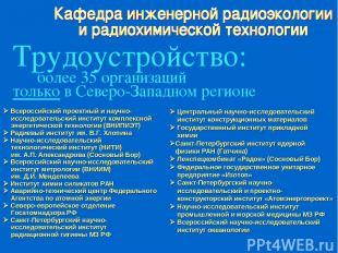 Трудоустройство: более 35 организаций только в Северо-Западном регионе Всероссий