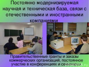 Постоянно модернизируемая научная и техническая база, связи с отечественными и и