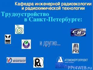 Трудоустройство в Санкт-Петербурге: