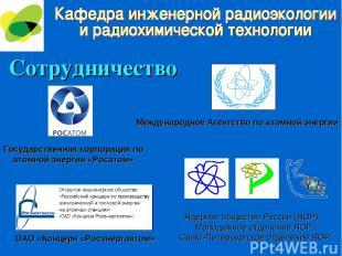 Сотрудничество Государственная корпорация по атомной энергии «Росатом» Междунаро