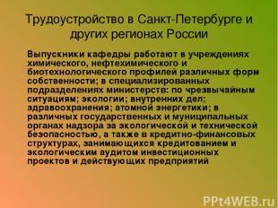 Трудоустройство в Санкт-Петербурге и других регионах России Выпускники кафедры р