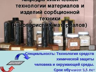 Кафедра химической технологии материалов и изделий сорбционной техники (нанопори