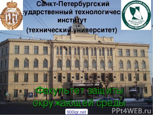 Санкт-Петербургский государственный технологический институт (технический университет) Факультет защиты окружающей среды 900igr.net