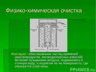 Физико-химическая очистка Флотация - обволакивание частиц примесей (маслопродукт