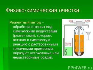 Физико-химическая очистка Реагентный метод – обработка сточных вод химическими в