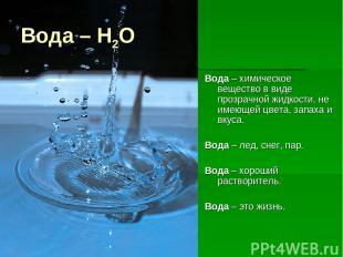 Вода – Н2О Вода –химическое веществов виде прозрачной жидкости, не имеющейцве
