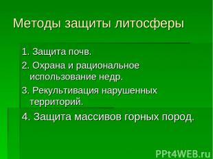 Методы защиты литосферы 1.Защита почв. 2.Охрана и рациональное использование н