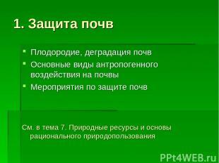 1. Защита почв Плодородие, деградация почв Основные виды антропогенного воздейст