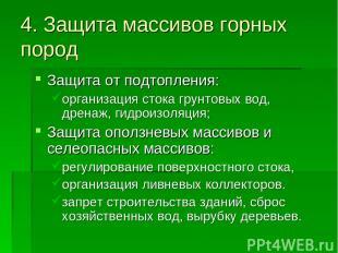 4. Защита массивов горных пород Защита от подтопления: организация стока грунтов