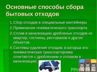 Основные способы сбора бытовых отходов 1. Сбор отходов в специальные контейнеры