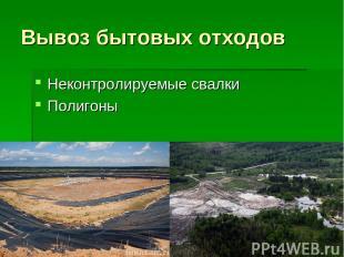 Вывоз бытовых отходов Неконтролируемые свалки Полигоны
