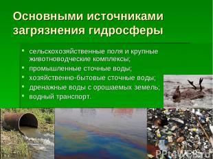 Основными источниками загрязнения гидросферы сельскохозяйственные поля и крупные