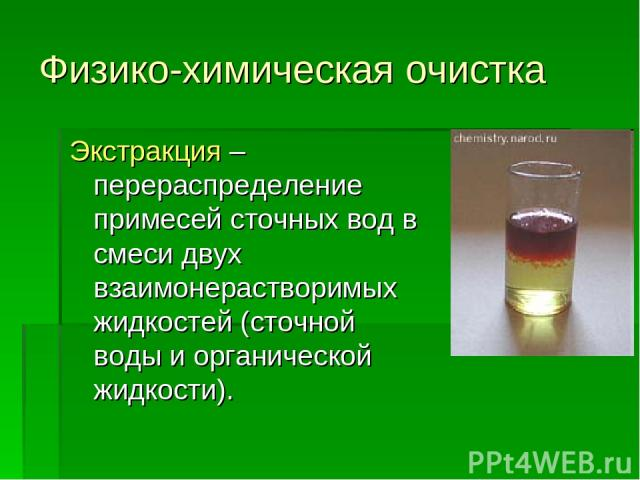 Физико-химическая очистка Экстракция – перераспределение примесей сточных вод в смеси двух взаимонерастворимых жидкостей (сточной воды и органической жидкости).
