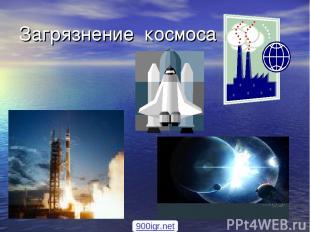 Загрязнение космоса 900igr.net