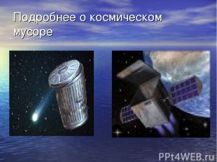 Подробнее о космическом мусоре