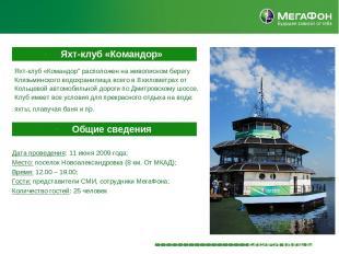 """Яхт-клуб «Командор» Яхт-клуб «Командор"""" расположен на живописном берегу Клязьмин"""
