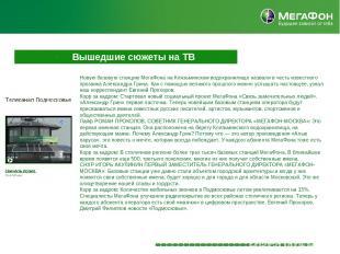 Вышедшие сюжеты на ТВ Новую базовую станцию МегаФона на Клязьминском водохранили