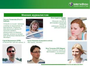 Мнения журналистов: Татьяна Толмачева (Frost & Sullivan): «Спасибо за письмо с ф