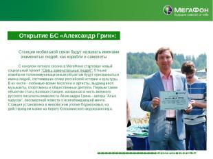 Открытие БС «Александр Грин»: Станции мобильной связи будут называть именами зна