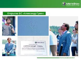 Открытие БС «Александр Грин»: