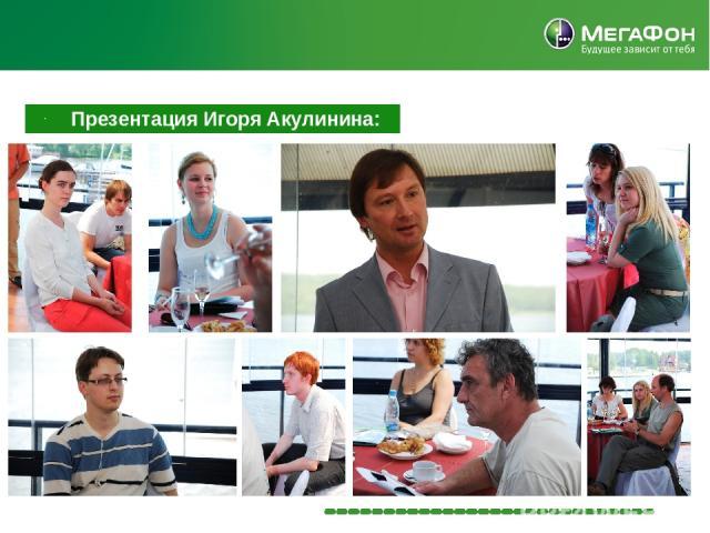 Презентация Игоря Акулинина: