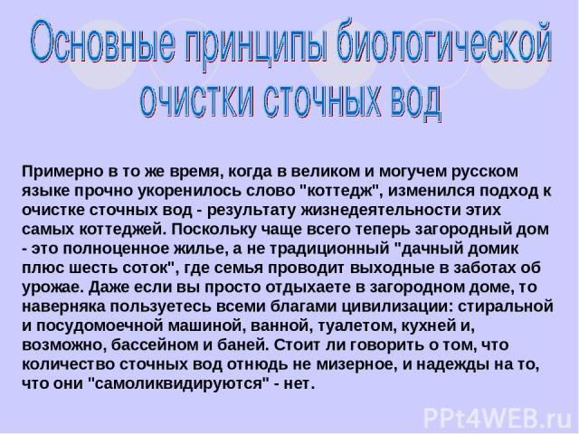 Примерно в то же время, когда в великом и могучем русском языке прочно укоренилось слово