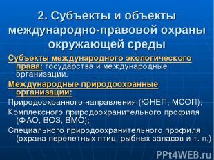 2. Субъекты и объекты международно-правовой охраны окружающей среды Субъекты меж
