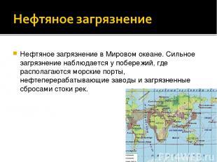 Нефтяное загрязнение в Мировом океане. Сильное загрязнение наблюдается у побереж