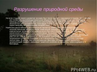 Разрушение природной среды На всех стадиях своего развития человек был тесно свя