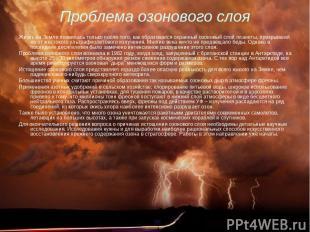 Проблема озонового слоя Жизнь на Земле появилась только после того, как образова
