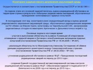 * Мониторинг радиоактивного загрязнения окружающей среды Осуществляется в соотве